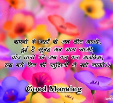 Good Morning Shayari in Hindi pics,