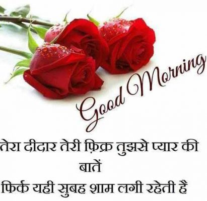 Hindi Good Morning Quotes Images