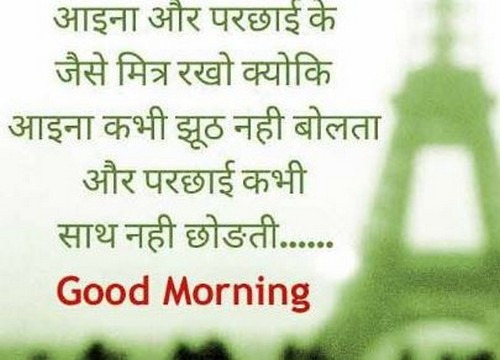 Good morning shayari Photos in Hindi
