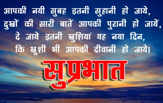 Good Morning Shayari Images in Hindi