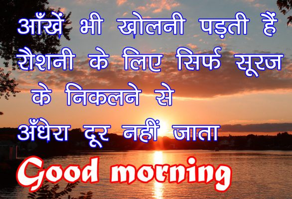 Hindi Good Morning Shayari Images for WhatsApp