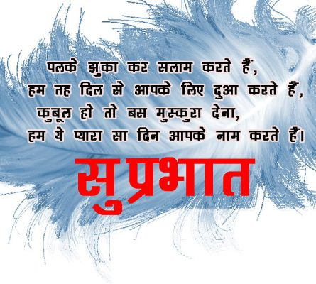 Good Morning Hindi Shayari Images For FB