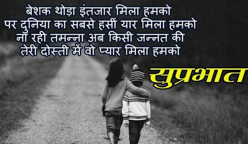 Good Morning Shayari Pics for WhatsApp