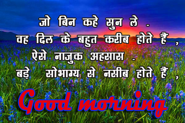 Hindi Good Morning Shayari Photos for Facebook
