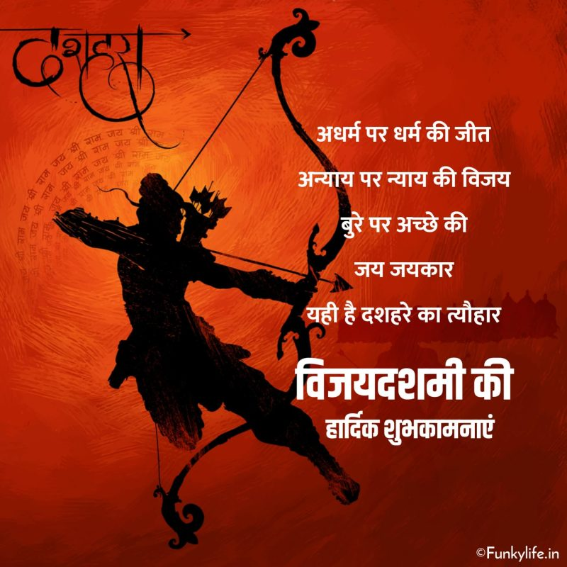 Shubh Dussehra Wishes Images  In Hindi
