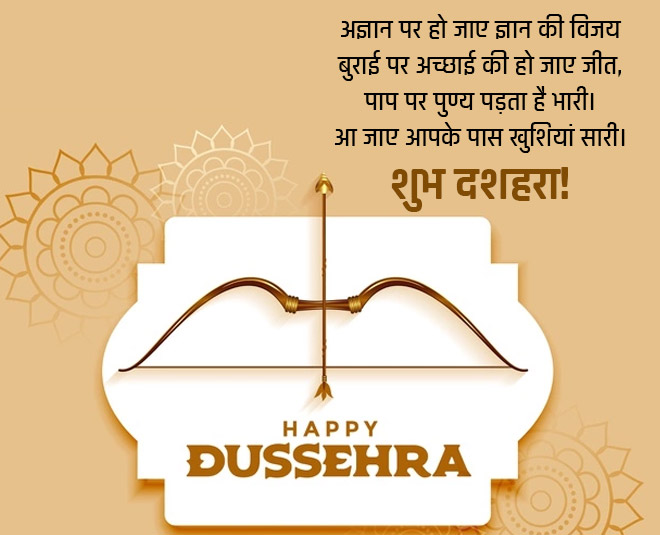 Dussehra Wishes in Hindi Photots